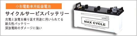 日立EBバッテリー