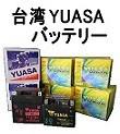 台湾YUASAバッテリー