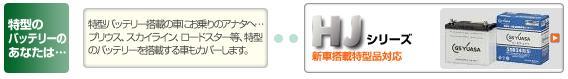 GSユアサ HJシリーズ