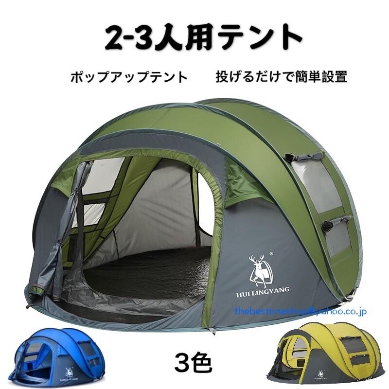 ワンタッチ テント