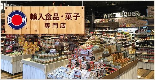 輸入食品・菓子 専門店