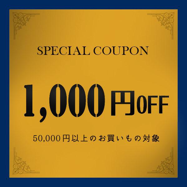 1000円引きクーポン! お買上げ金額が30,000円(税込)以上対象!
