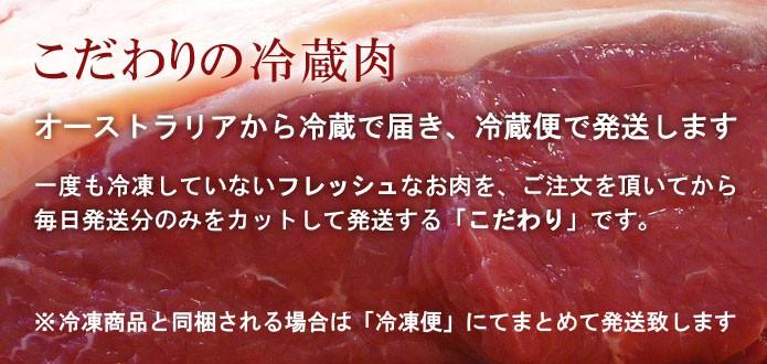 こだわりの冷蔵肉
