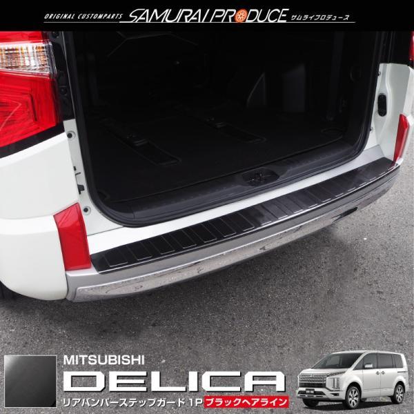 新型 デリカ D5 D:5 リアバンパーステップガード 1P 車体保護ゴム付き 選べる2色 スタンダードグレード専用 予約 /10月10日頃入荷予定|thepriz|19