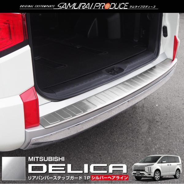 新型 デリカ D5 D:5 リアバンパーステップガード 1P 車体保護ゴム付き 選べる2色 スタンダードグレード専用 予約 /10月10日頃入荷予定|thepriz|20