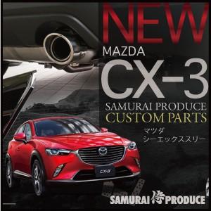 【侍プロデュース】新型 マツダ CX-3 ドレスアップ パーツ