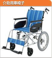 介助用車椅子