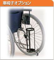 車椅子オプション