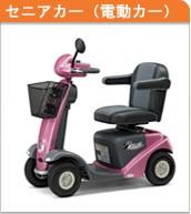 セニアカー,シニアカー,電動車椅子