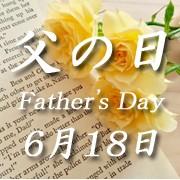 父の日(6月18日)特集