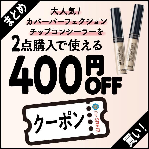 ザセム日本公式 実質658円 第人気チップコンシーラー 2点まとめ買い クーポン 400円OFF