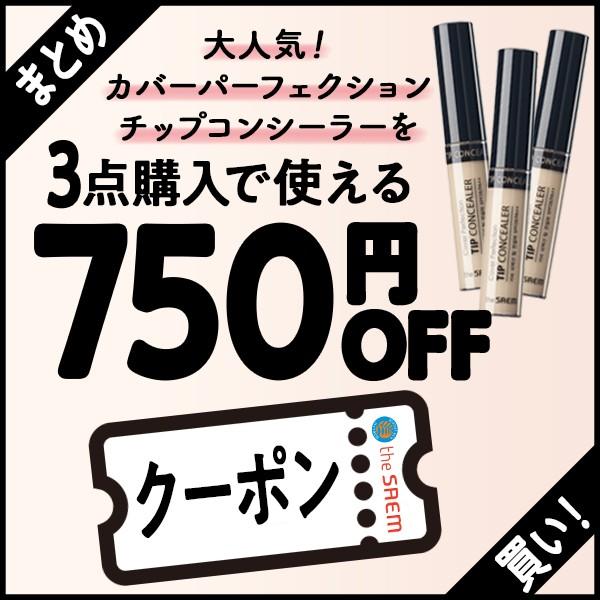ザセム日本公式 実質608円 第人気チップコンシーラー 3点まとめ買い クーポン 750円OFF