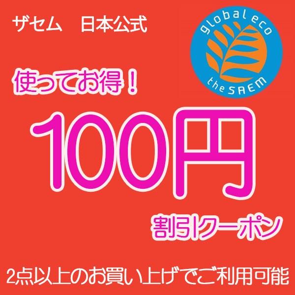 ザセム日本公式サイト 2点購入で100円OFFクーポン