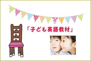 子供英語 幼児英語