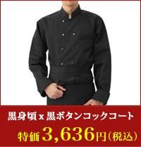 黒身頃×黒ボタンコックコート