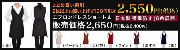 人気のエプロンドレスショート丈 レビューを書いてさらに200円引き¥2390