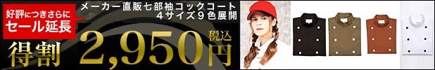 【好評につきセール期間さらに延長!】メーカー直販七分袖コックコートが 2,950円!!