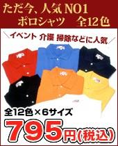 ポロシャツ 全12色