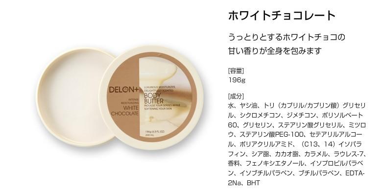 DELON ホワイトチョコレート BODY BUTTER