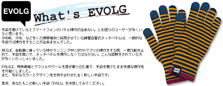 EVOLG/手袋/エヴォログ