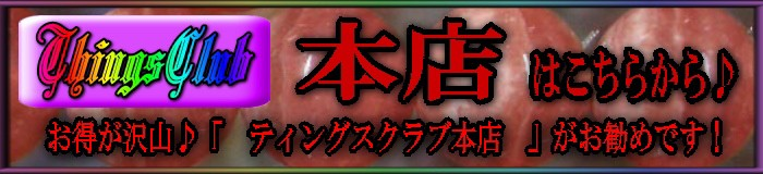 【天然石 シルバー ティングスクラブ 本店】