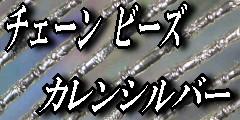 ◆カレンシルバー チェーン◆