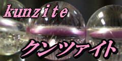 ◆クンツァイト◆