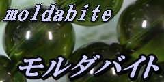 ◆モルダバイト◆