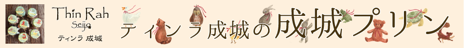 ティンラ成城の「成城プリン」を全国発送いたします