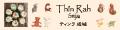 ティンラ成城 ウェブストア ロゴ