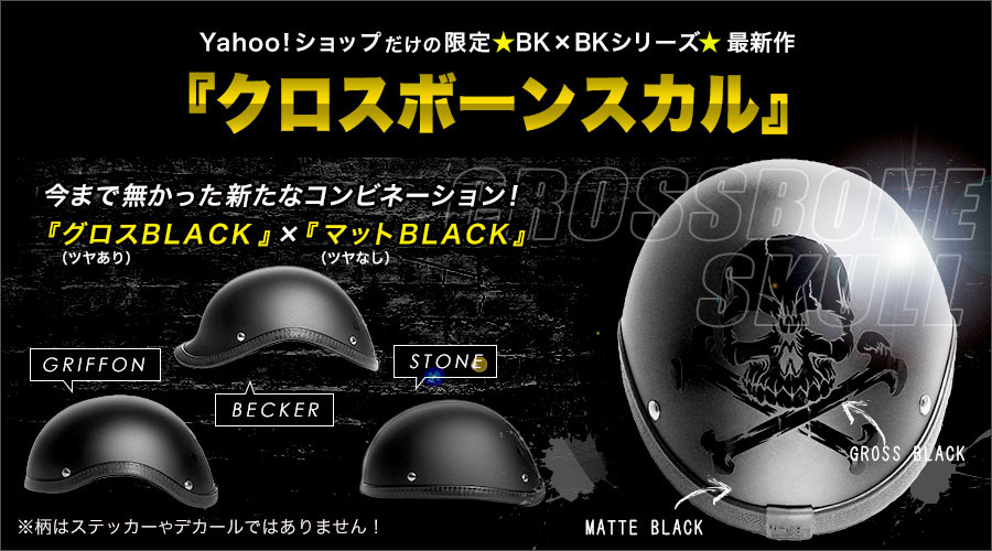 Yahoo限定BALCK×BLACKシリーズ