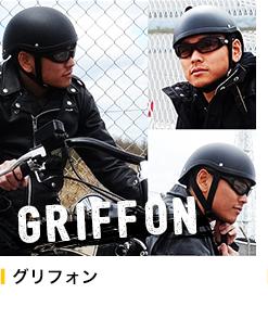グリフォン