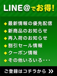 LINE@でお得!