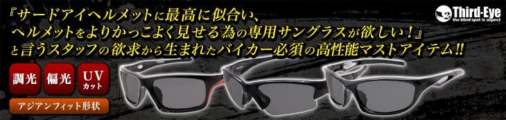 サードアイ・オリジナルサングラス