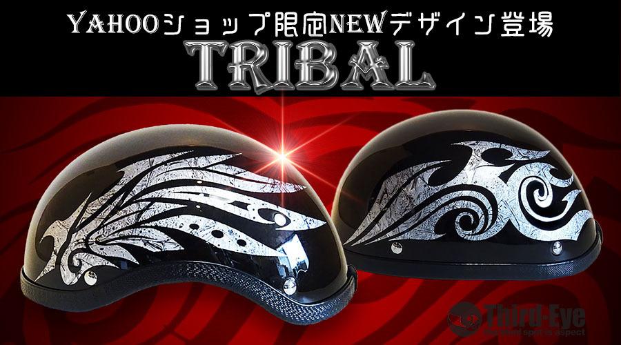 Yahoo限定TRIBALシリーズ