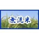 『無洗米』