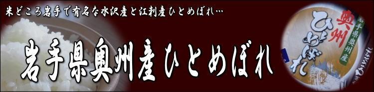 岩手県奥州産ひとめぼれ