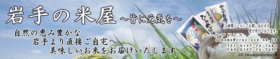 美味しいお米を岩手の米屋から御自宅にお届け致します。