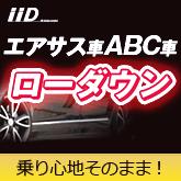 IID輸入車ロワリングキット