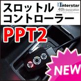 PPTスロットルコントローラー