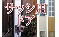 サッシ取り付け用ペットドア(工
