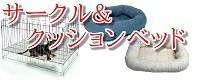 ペット用サークル・ベッド&クッ