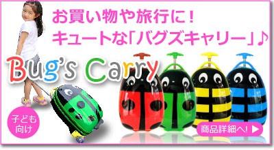 バグスキャリー キュートな子ども用キャリーでお買い物や旅行をもっと楽しく!