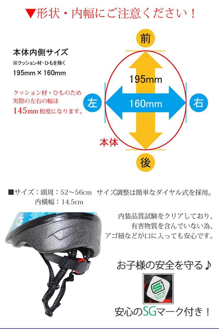 お子様の安全を守るキッズヘルメット!安心のSGマーク付き!