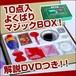マジック ボックス 10点セット! DVD解説付き!