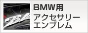 BMW要アクセサリー・エンブレム