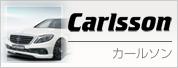 Carlsson カールソン