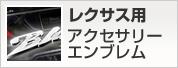 レクサス用アクセサリー・エンブレム