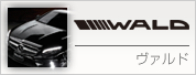 WALD ヴァルド