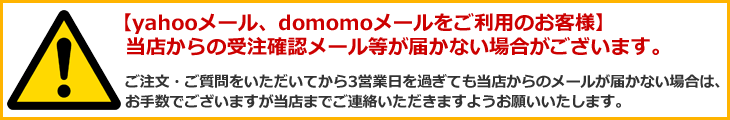 ヤフーメール、domonoメールをご利用のお客様はご注意ください